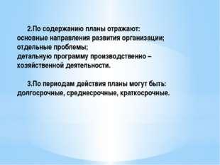 2.По содержанию планы отражают: основные направления развития организации; о