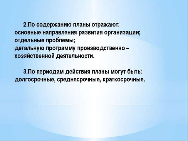 2.По содержанию планы отражают: основные направления развития организации; о...