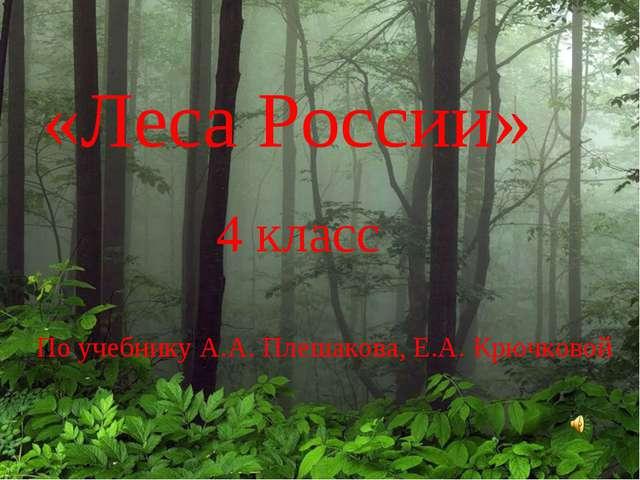 «Леса России» По учебнику А.А. Плешакова, Е.А. Крючковой 4 класс