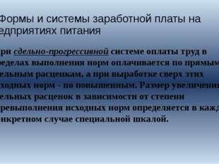2. Формы и системы заработной платы на предприятиях питания Присдельно-прогр