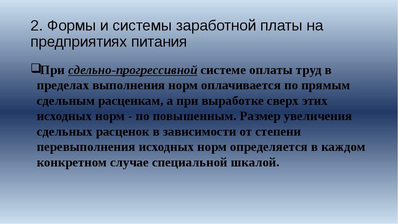 2. Формы и системы заработной платы на предприятиях питания Присдельно-прогр...