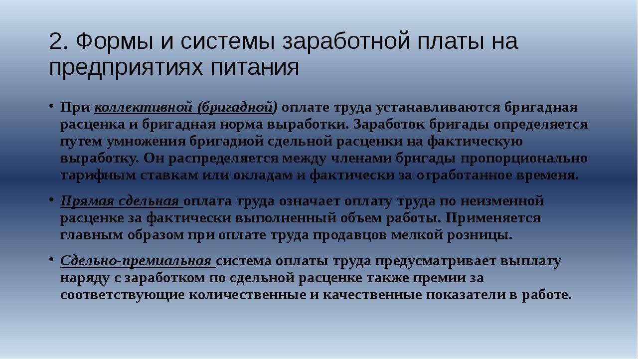2. Формы и системы заработной платы на предприятиях питания Приколлективной...