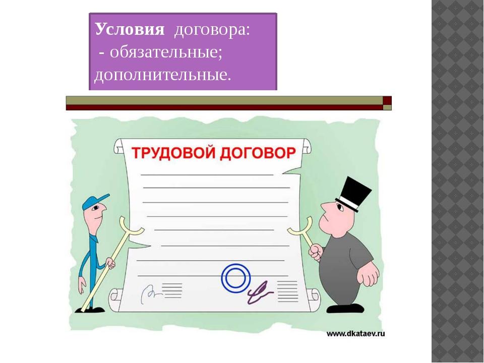 Условия договора: - обязательные; дополнительные.