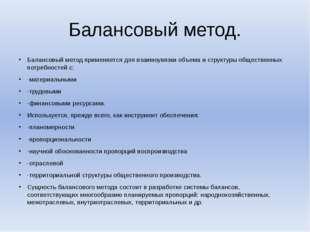Балансовый метод. Балансовый метод применяется для взаимоувязки объема и стру