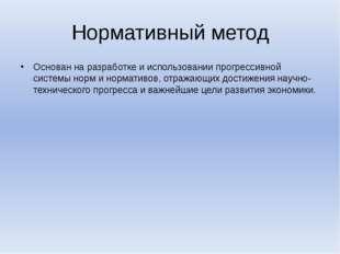Нормативный метод Основан на разработке и использовании прогрессивной системы