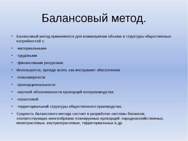 Балансовый метод. Балансовый метод применяется для взаимоувязки объема и стру...