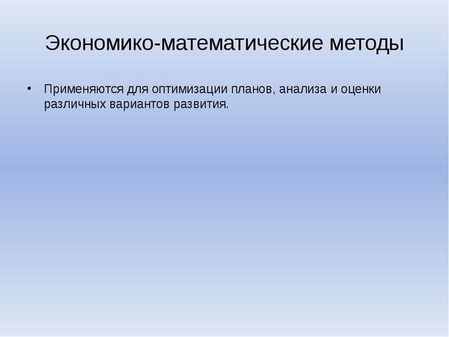 Экономико-математические методы Применяются для оптимизации планов, анализа и...