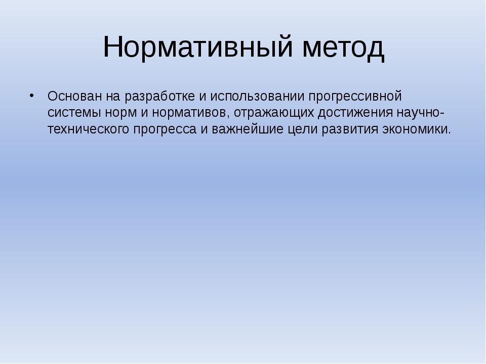 Нормативный метод Основан на разработке и использовании прогрессивной системы...