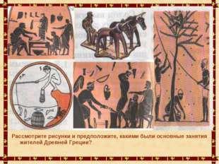 Рассмотрите рисунки и предположите, какими были основные занятия жителей Древ