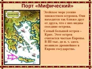 Порт «Мифический» Эгейское море усеяно множеством островов. Они находятся так