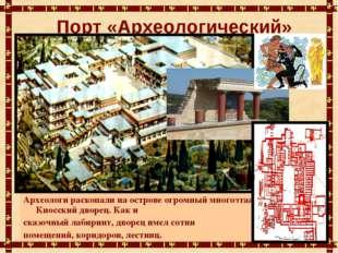 Порт «Археологический» Археологи раскопали на острове огромный многоэтажный К