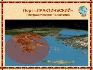 Порт «ПРАКТИЧЕСКИЙ» Географическое положение