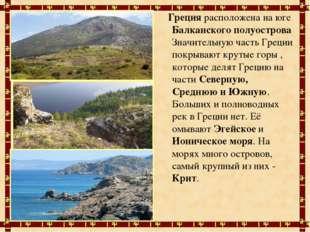 Греция расположена на юге Балканского полуострова Значительную часть Греции