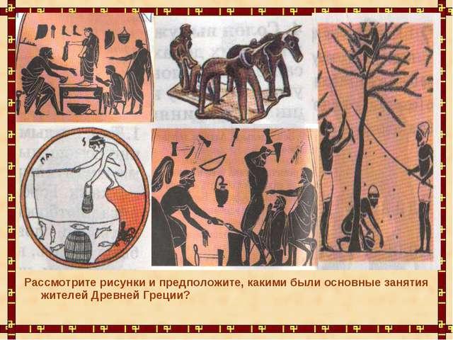 Рассмотрите рисунки и предположите, какими были основные занятия жителей Древ...