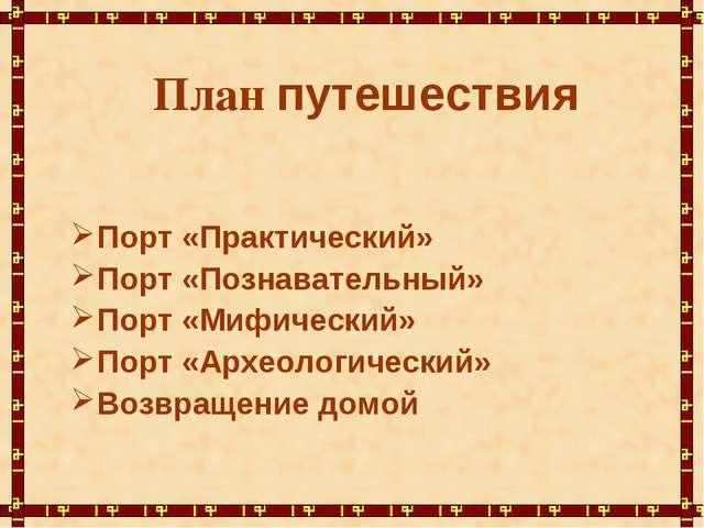 План путешествия Порт «Практический» Порт «Познавательный» Порт «Мифический»...