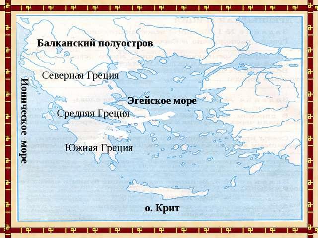 Эгейское море о. Крит Балканский полуостров Северная Греция Средняя Греция Юж...