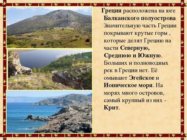 Греция расположена на юге Балканского полуострова Значительную часть Греции...