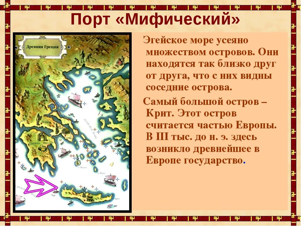 Порт «Мифический» Эгейское море усеяно множеством островов. Они находятся так...