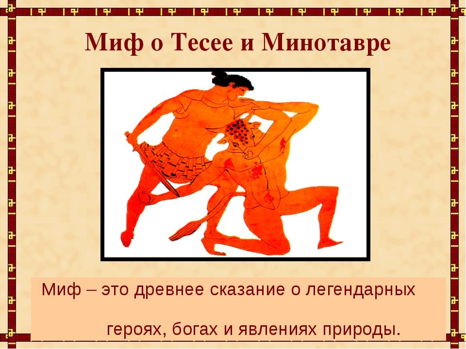 Миф о Тесее и Минотавре Миф – это древнее сказание о легендарных героях, бога...