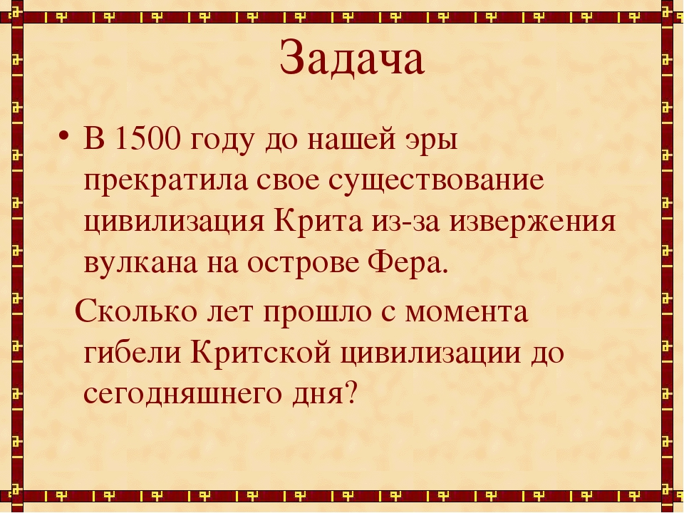 Задача В 1500 году до нашей эры прекратила свое существование цивилизация Кри...