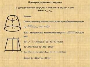 Проверка домашнего задания 1. Дано: усеченный конус, OD = 7 см, CD = 5 см, O