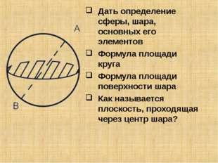 Дать определение сферы, шара, основных его элементов Формула площади круга Фо