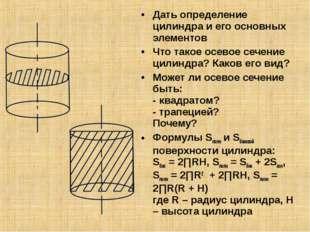 Дать определение цилиндра и его основных элементов Что такое осевое сечение ц