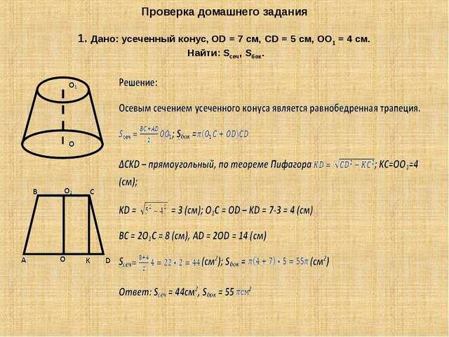Проверка домашнего задания 1. Дано: усеченный конус, OD = 7 см, CD = 5 см, O...