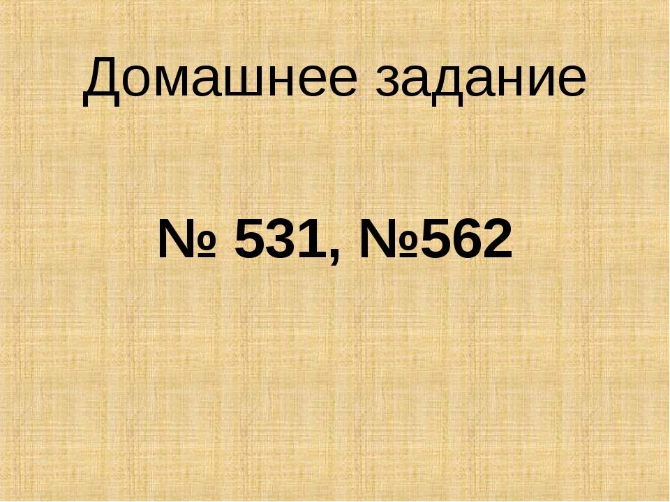 Домашнее задание № 531, №562