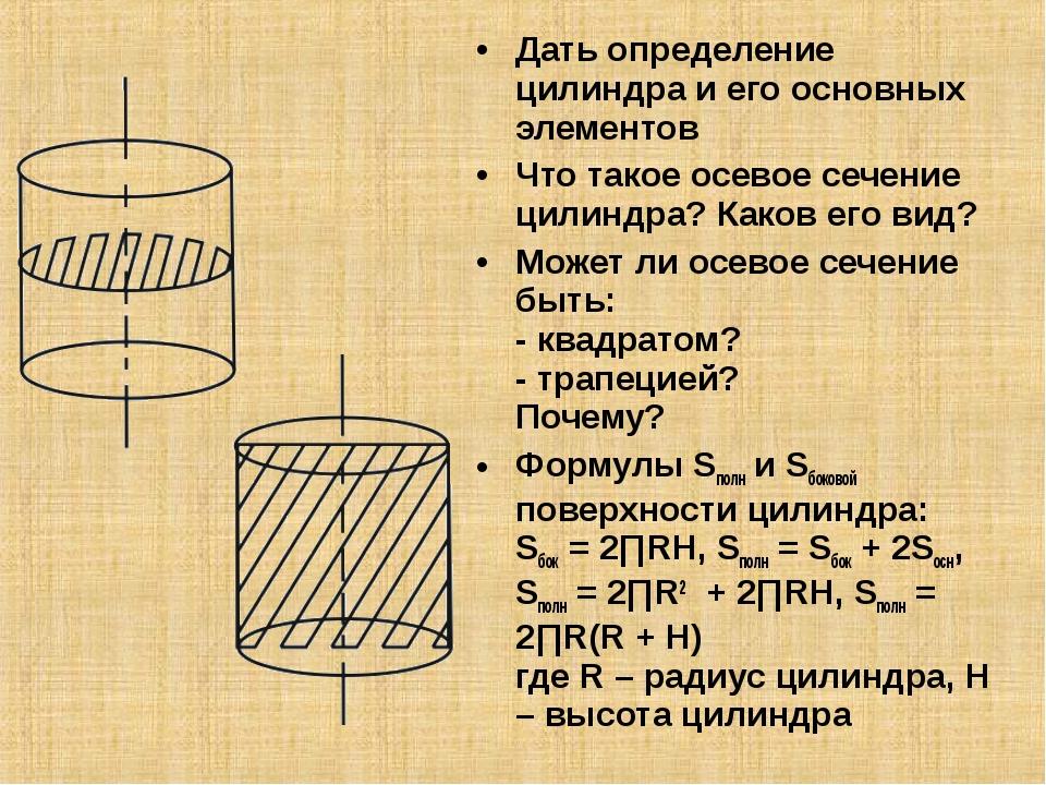 Дать определение цилиндра и его основных элементов Что такое осевое сечение ц...