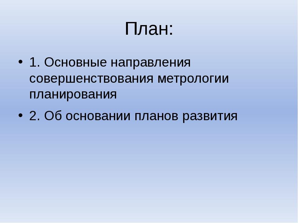 План: 1. Основные направления совершенствования метрологии планирования 2. Об...