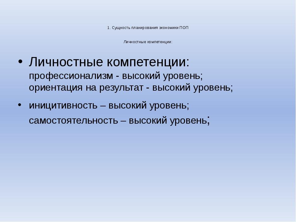 1. Сущность планирования экономики ПОП Личностные компетенции: Личностные ко...