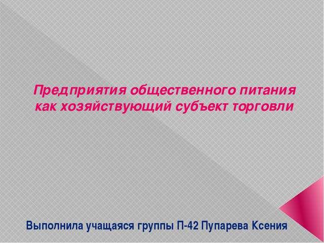 Предприятия общественного питания как хозяйствующий субъект торговли Выполнил...