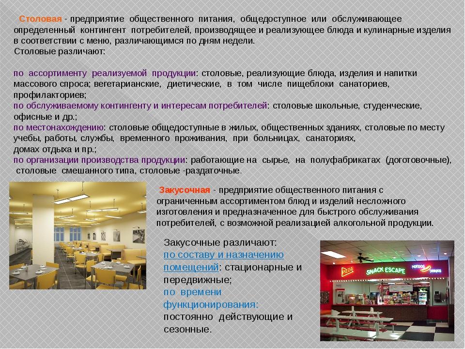 Столовая - предприятие общественного питания, общедоступное или обслуживающе...