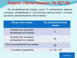 Задача «Автостоянка» № 627 (б) На автомобильной стоянке стоит 72 автомобиля,