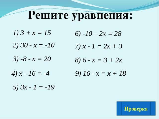 Решите уравнения: Проверка 1) 3 + х = 15 2) 30 - х = -10 3) -8 - х = 20 4) х...