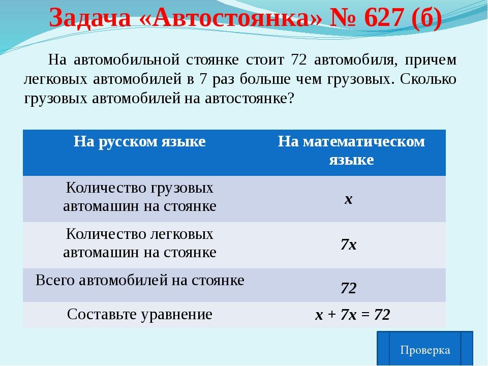 Задача «Автостоянка» № 627 (б) На автомобильной стоянке стоит 72 автомобиля,...