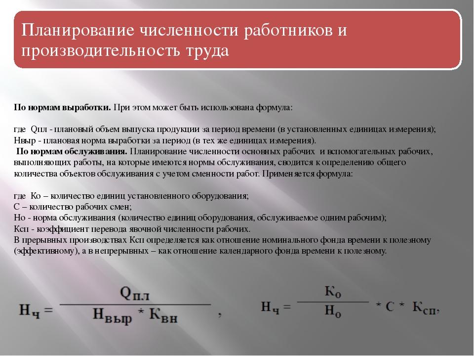 По нормам выработки.При этом может быть использована формула: где Qпл- пла...
