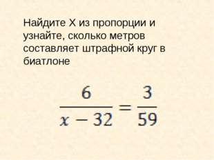 Найдите Х из пропорции и узнайте, сколько метров составляет штрафной круг в б