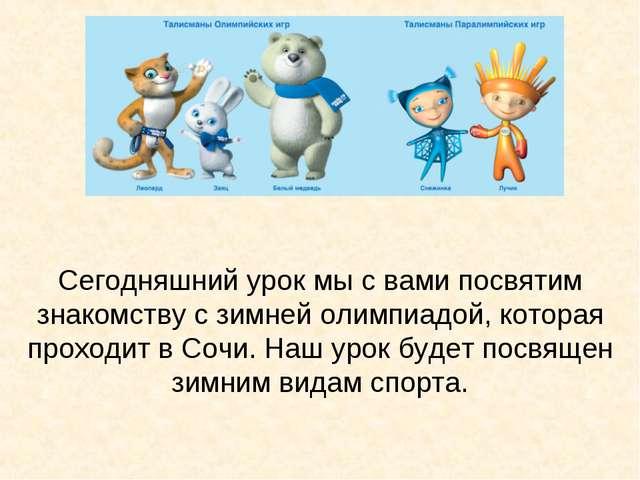 Сегодняшний урок мы с вами посвятим знакомству с зимней олимпиадой, которая п...