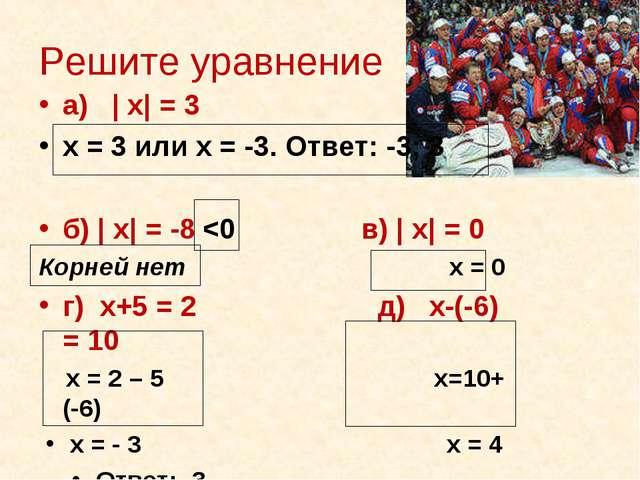 Решите уравнение а) | х| = 3 х = 3 или х = -3. Ответ: -3; 3 б) | х| = -8