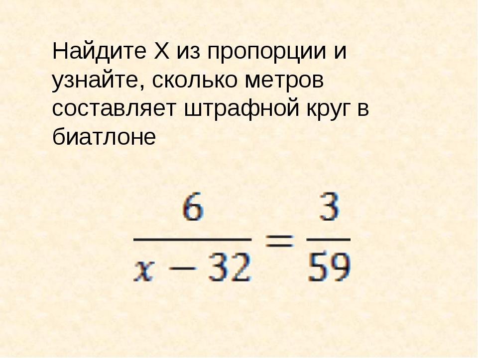 Найдите Х из пропорции и узнайте, сколько метров составляет штрафной круг в б...
