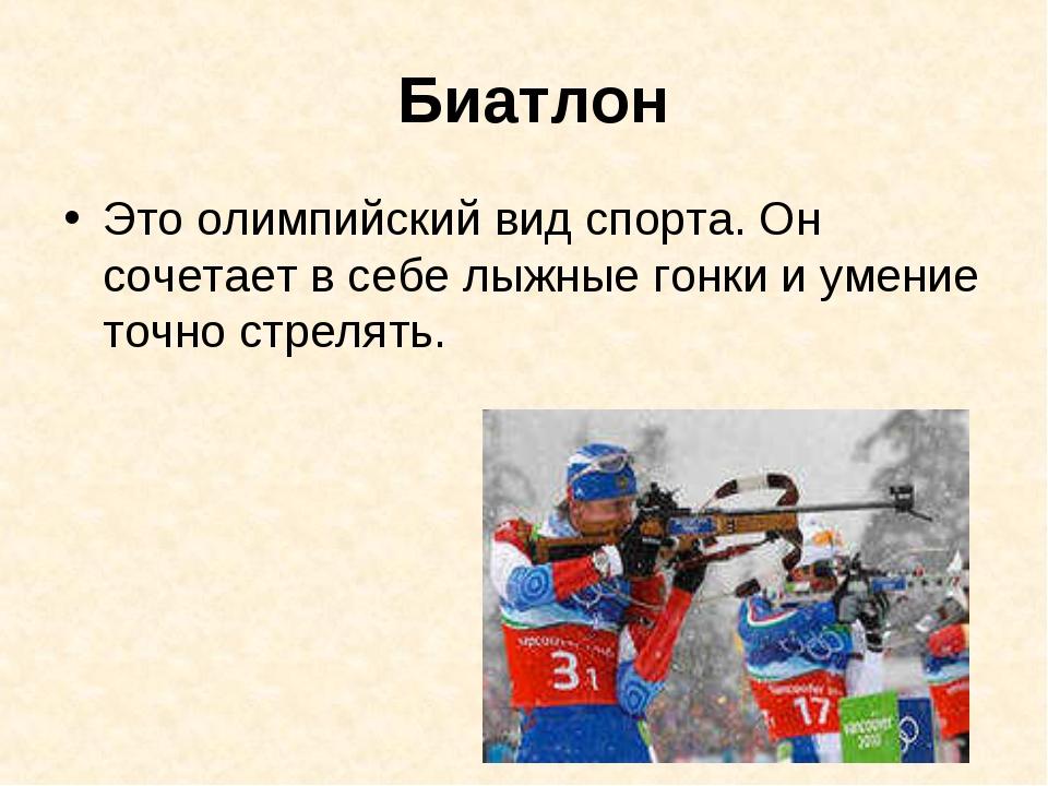 Биатлон Это олимпийский вид спорта. Он сочетает в себе лыжные гонки и умение...