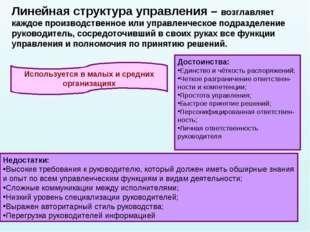 * Линейная структура управления – возглавляет каждое производственное или упр