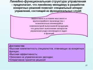 * Линейно-функциональная структура управления – предполагает, что линейному м