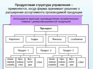 * Продуктовая структура управления – применяется, когда фирма принимает решен
