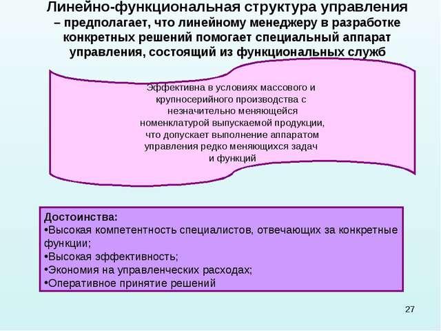 * Линейно-функциональная структура управления – предполагает, что линейному м...