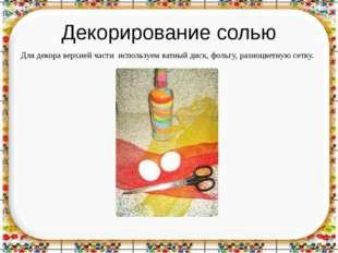 Декорирование солью Для декора верхней части используем ватный диск, фольгу,