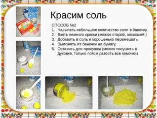 Красим соль СПОСОБ №2 Насыпать небольшое количество соли в баночку. Взять нем