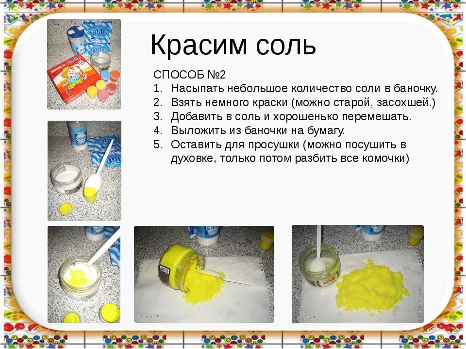 Красим соль СПОСОБ №2 Насыпать небольшое количество соли в баночку. Взять нем...